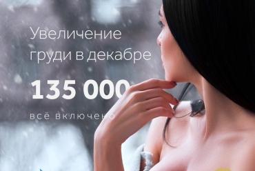 Грудь за 135 000 ₽ в декабре!